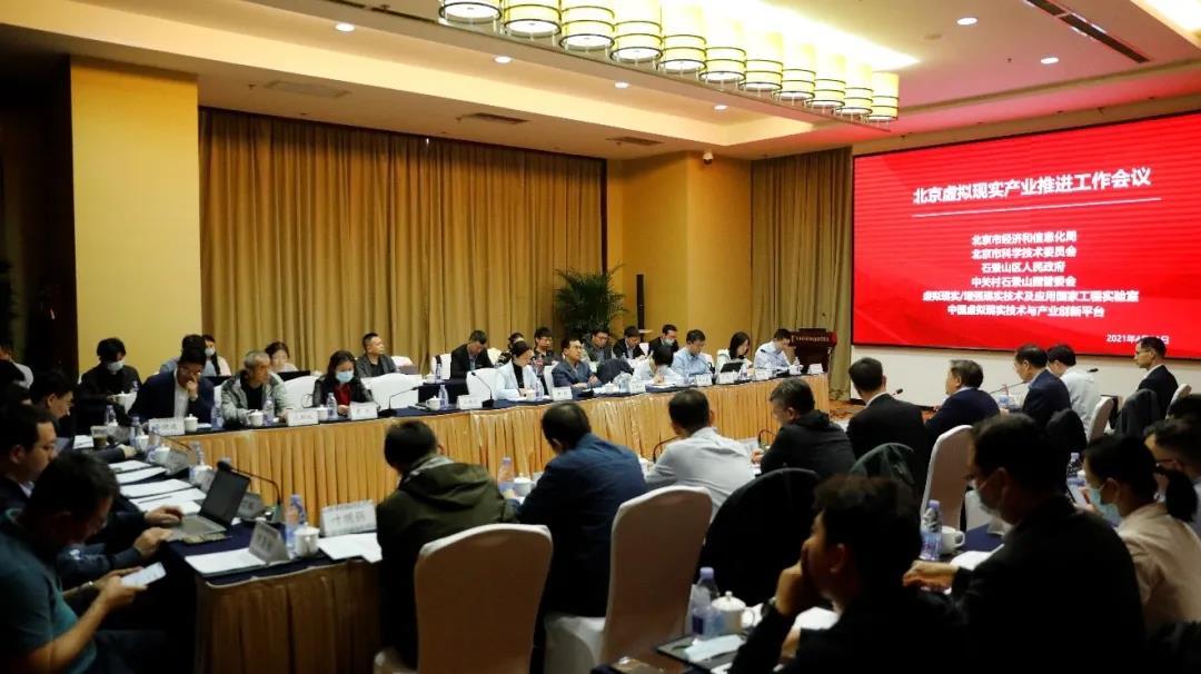 北京虚拟现实产业促进工作会在北航召开