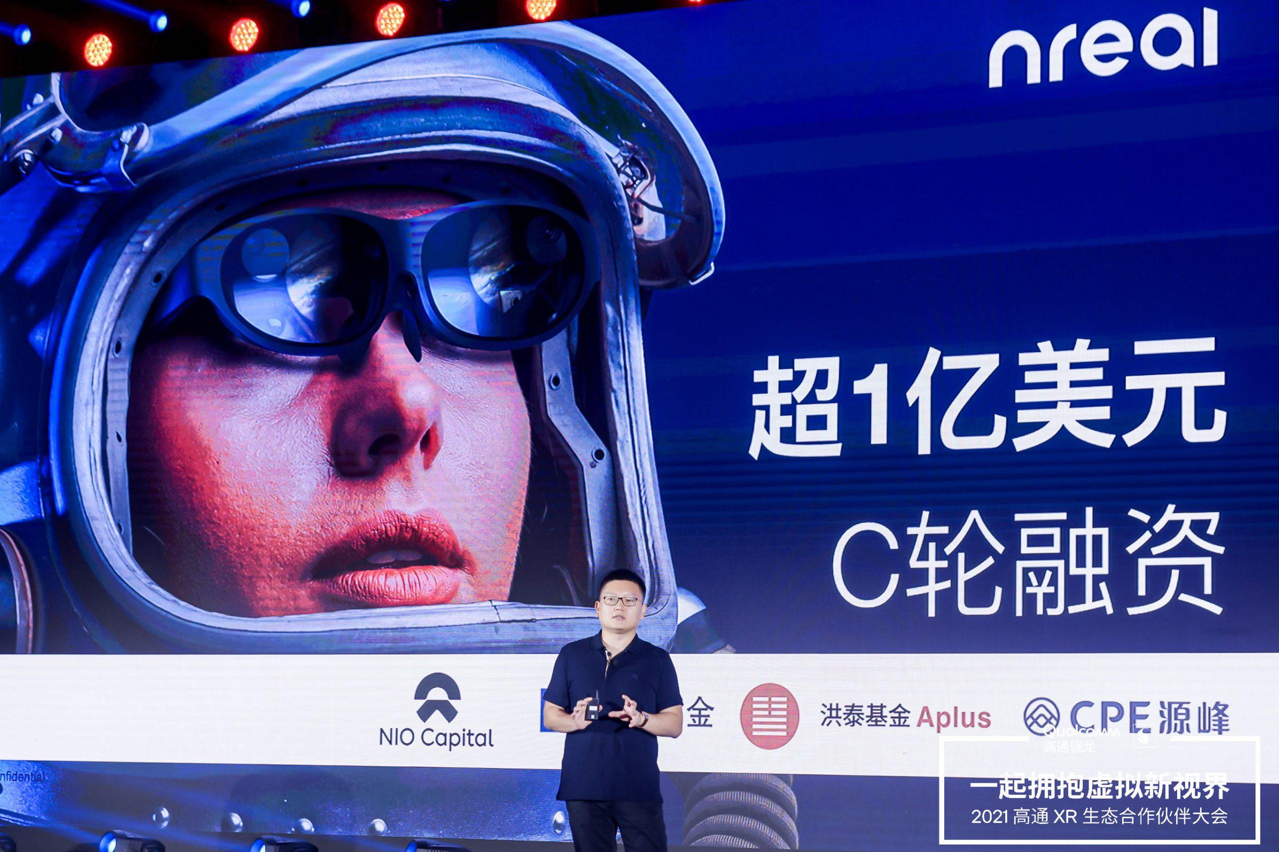 AR公司Nreal完成超1亿美元融资:蔚来资本与云锋及洪泰领投