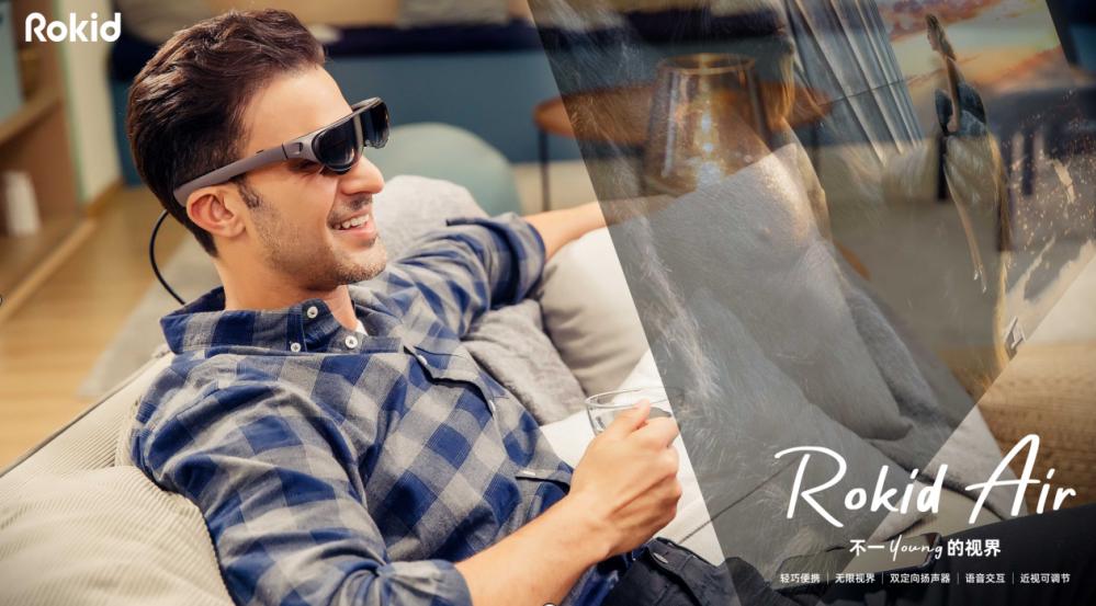Rokid Air 消费级 AR 眼镜,我们 AWE Asia 成都见