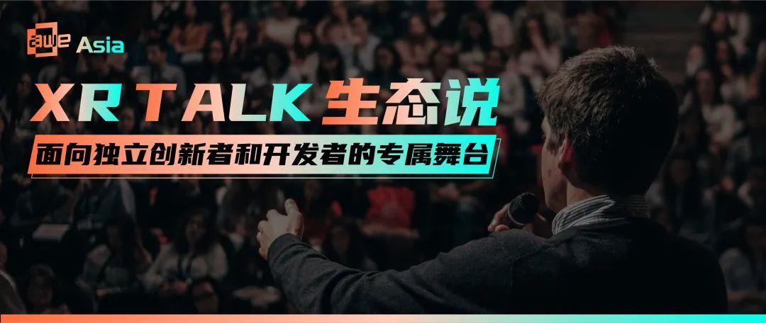 AWE Asia 2021 大会完整日程公布!