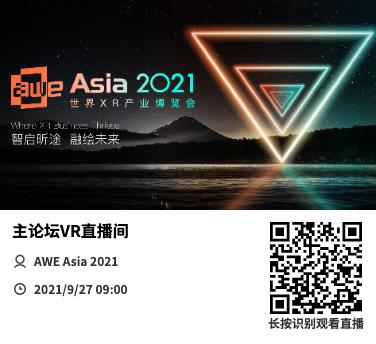 行前须知 关于AWE Asia 2021还有这些信息你必须要知道!